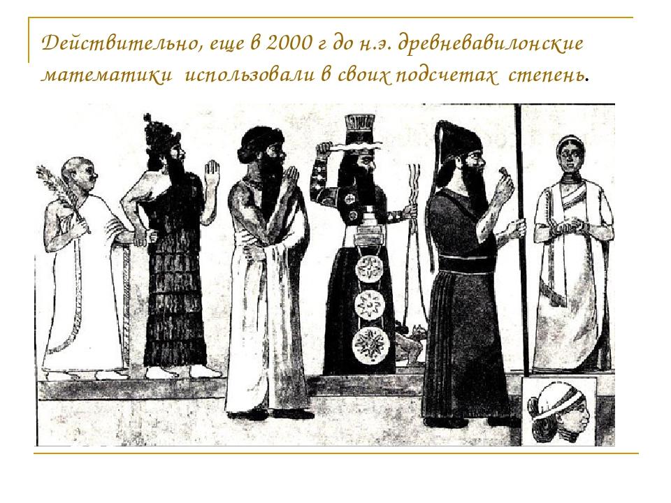 Действительно, еще в 2000 г до н.э. древневавилонские математики использовали...