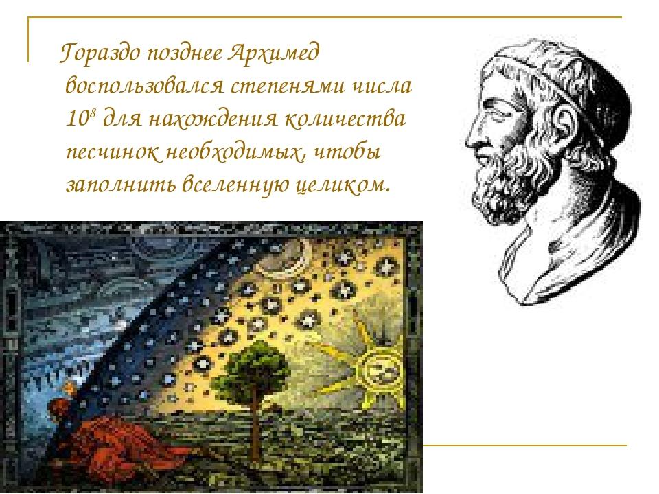 Гораздо позднее Архимед воспользовался степенями числа 108 для нахождения ко...