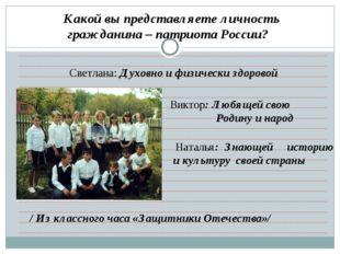 Какой вы представляете личность гражданина – патриота России? Светлана: Духов