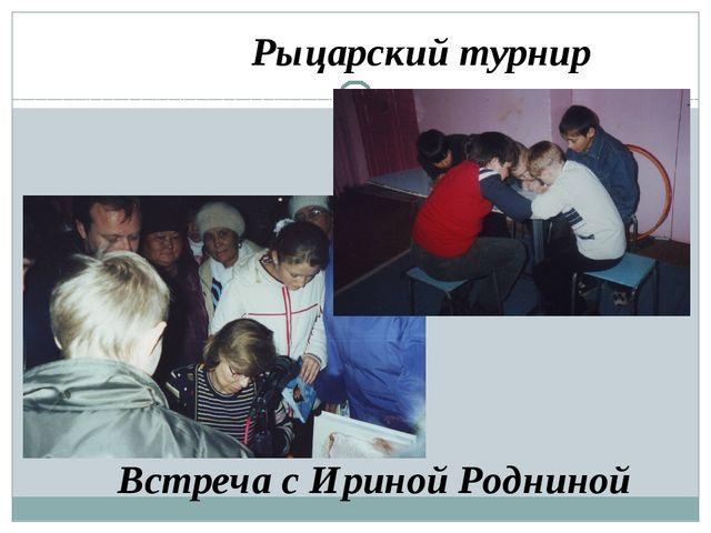 Рыцарский турнир Встреча с Ириной Родниной