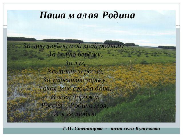 Наша малая Родина Г.П. Степанцова - поэт села Кутузовка За что люблю мой кра...