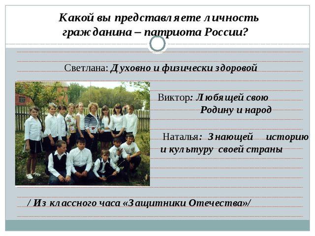 Какой вы представляете личность гражданина – патриота России? Светлана: Духов...