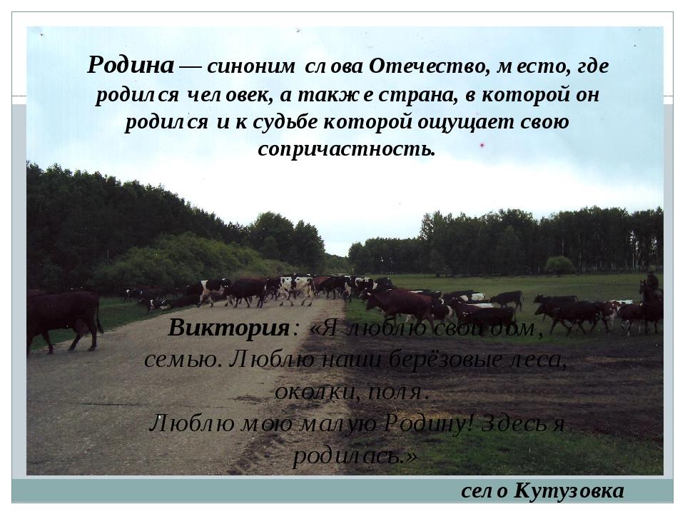 Родина — синоним слова Отечество, место, где родился человек, а также страна,...