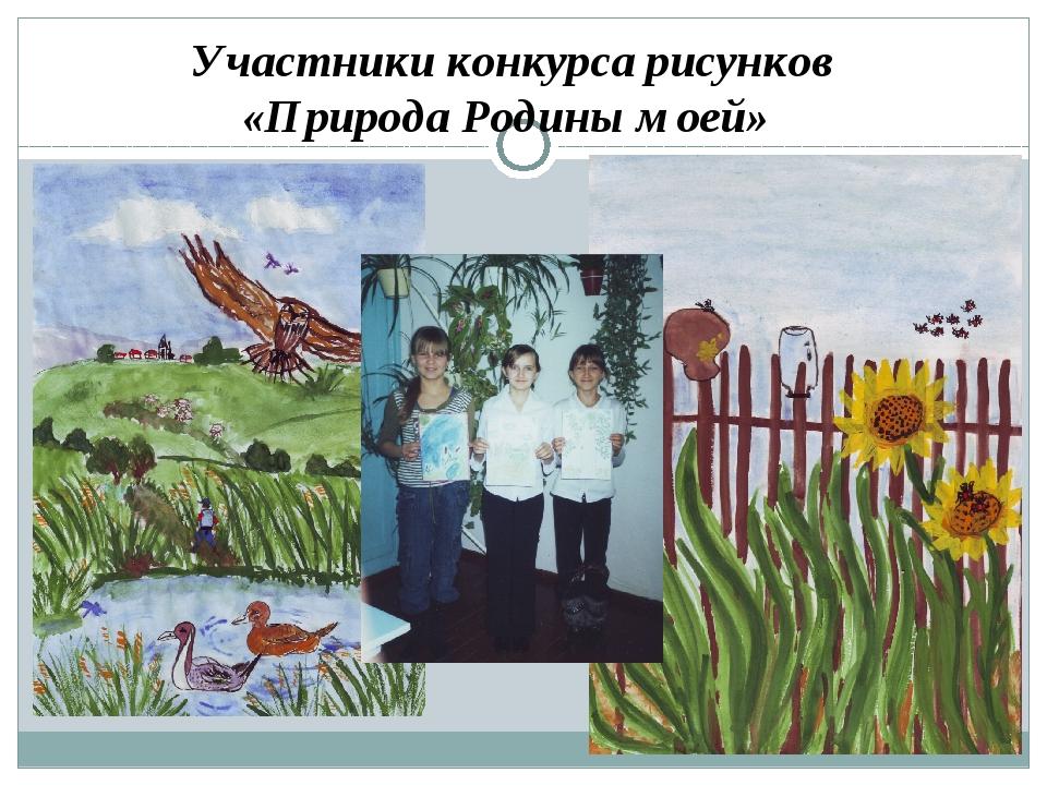 Участники конкурса рисунков «Природа Родины моей»