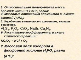 5. Определить валентности элементов, назвать вещества. Al2S3, P2O5, CrO3, NaB