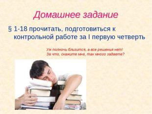 Домашнее задание § 1-18 прочитать, подготовиться к контрольной работе за I пе
