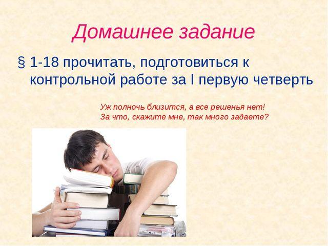 Домашнее задание § 1-18 прочитать, подготовиться к контрольной работе за I пе...