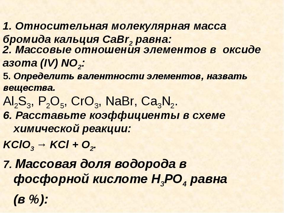 5. Определить валентности элементов, назвать вещества. Al2S3, P2O5, CrO3, NaB...