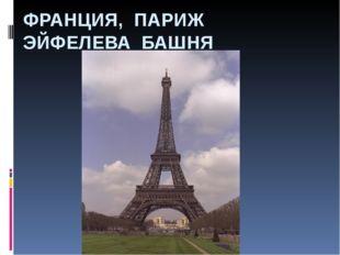 ФРАНЦИЯ, ПАРИЖ ЭЙФЕЛЕВА БАШНЯ