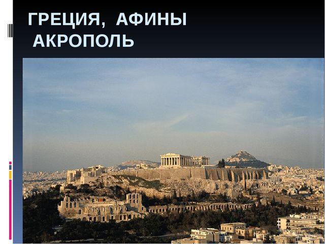 ГРЕЦИЯ, АФИНЫ АКРОПОЛЬ