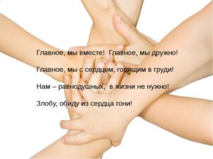 Главное, мы вместе! Главное, мы дружно! Главное, мы с сердцем, горящим в груд