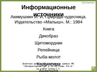 Информационные источники Акимушкин И. И. Природа-чудесница. Издательство «Мал