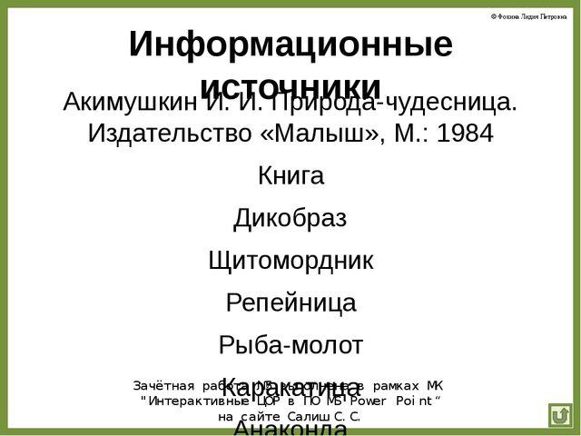 Информационные источники Акимушкин И. И. Природа-чудесница. Издательство «Мал...