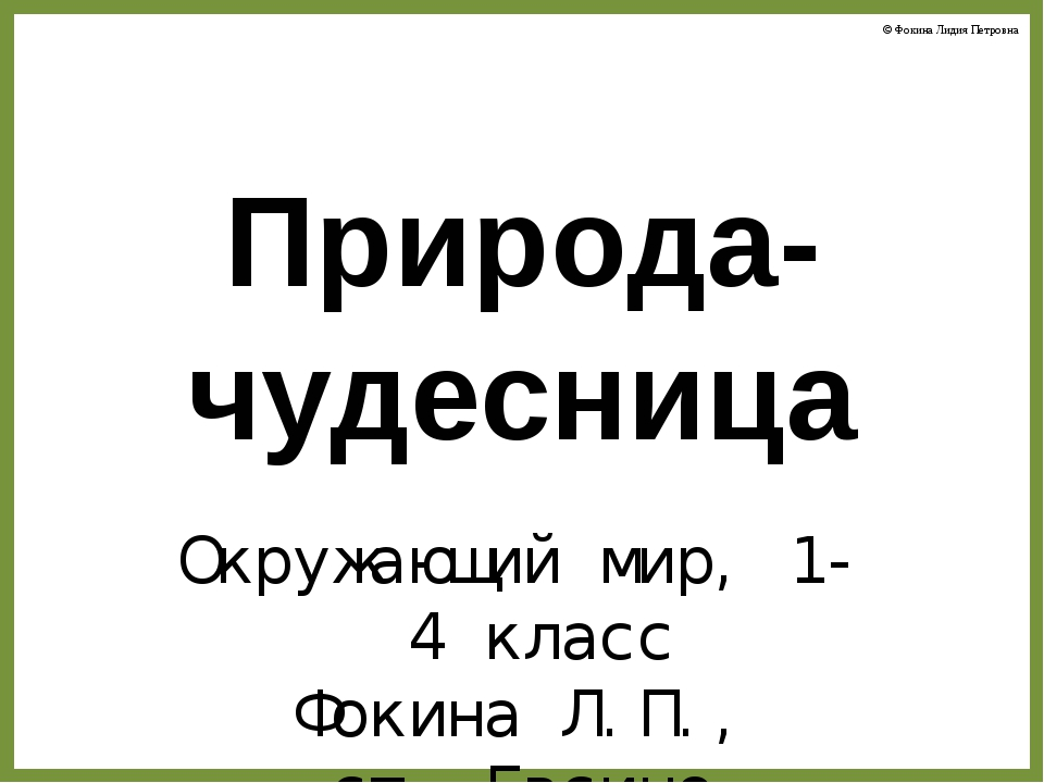 Природа-чудесница Окружающий мир, 1-4 класс Фокина Л.П., ст. Евсино Новосибир...