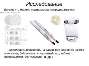 Исследование Изготовить модель психрометра из предложенного оборудования: Опр