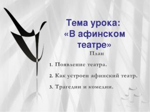 Тема урока: «В афинском театре»