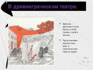 В древнегреческом театре. Зрители, приходя в театр, брали с собой узелки с ед