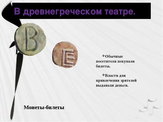 В древнегреческом театре. Обычные посетители покупали билеты. Власти для прив...