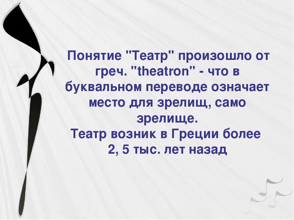 """Понятие """"Театр""""произошло от греч. """"theatron"""" -что в буквальном переводе оз..."""