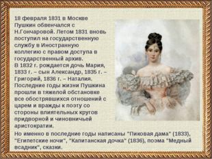 18 февраля 1831 в Москве Пушкин обвенчался с Н.Гончаровой. Летом 1831 вновь п