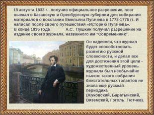 18 августа 1833 г., получив официальное разрешение, поэт выехал в Казанскую