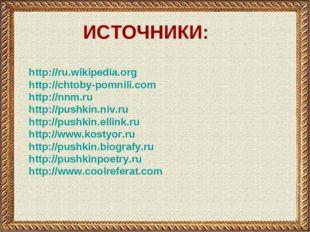 http://ru.wikipedia.org http://chtoby-pomnili.com http://nnm.ru http://pushk