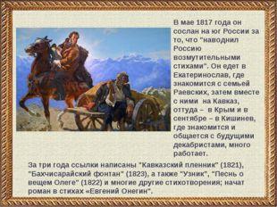 """За три года ссылки написаны """"Кавказский пленник"""" (1821), """"Бахчисарайский фонт"""