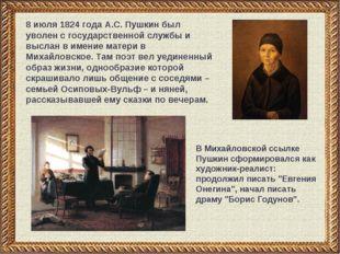 8 июля 1824 года А.С. Пушкин был уволен с государственной службы и выслан в и