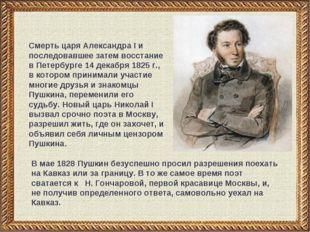 Смерть царя Александра I и последовавшее затем восстание в Петербурге 14 дека