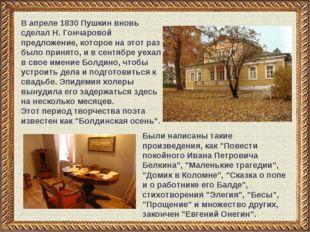 В апреле 1830 Пушкин вновь сделал Н. Гончаровой предложение, которое на этот