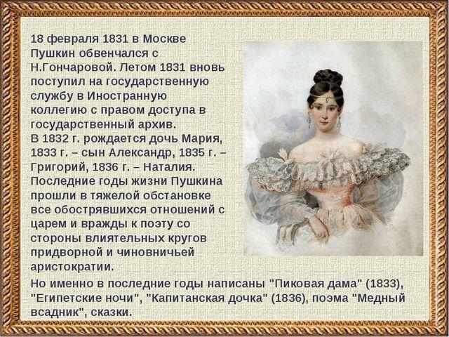 18 февраля 1831 в Москве Пушкин обвенчался с Н.Гончаровой. Летом 1831 вновь п...