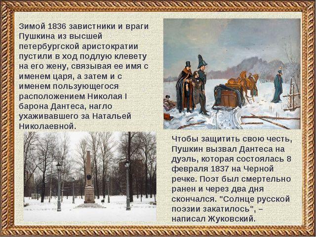Зимой 1836 завистники и враги Пушкина из высшей петербургской аристократии пу...