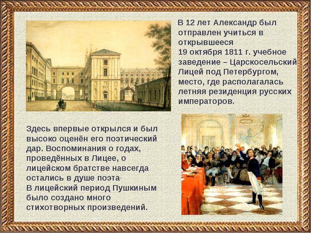 В 12 лет Александр был отправлен учиться в открывшееся 19 октября 1811 г. уч...