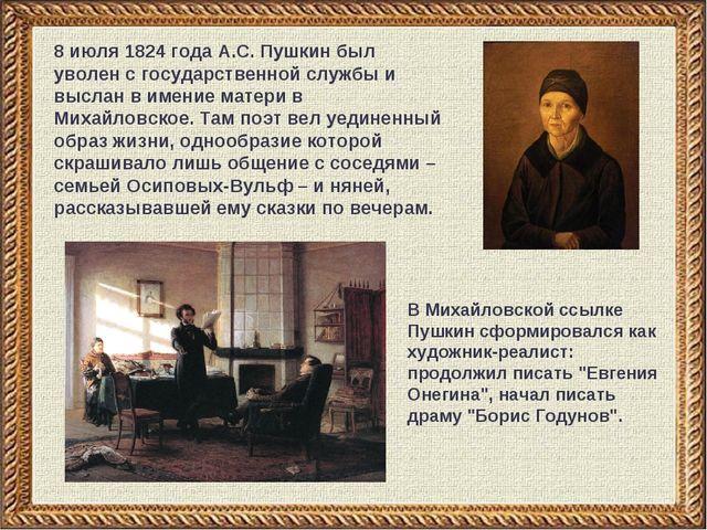 8 июля 1824 года А.С. Пушкин был уволен с государственной службы и выслан в и...
