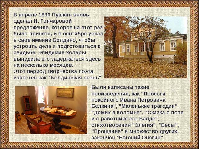 В апреле 1830 Пушкин вновь сделал Н. Гончаровой предложение, которое на этот...