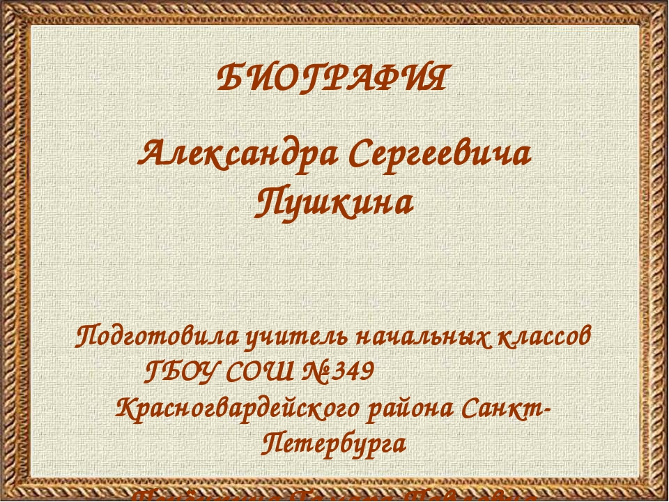 БИОГРАФИЯ Александра Сергеевича Пушкина Подготовила учитель начальных классов...