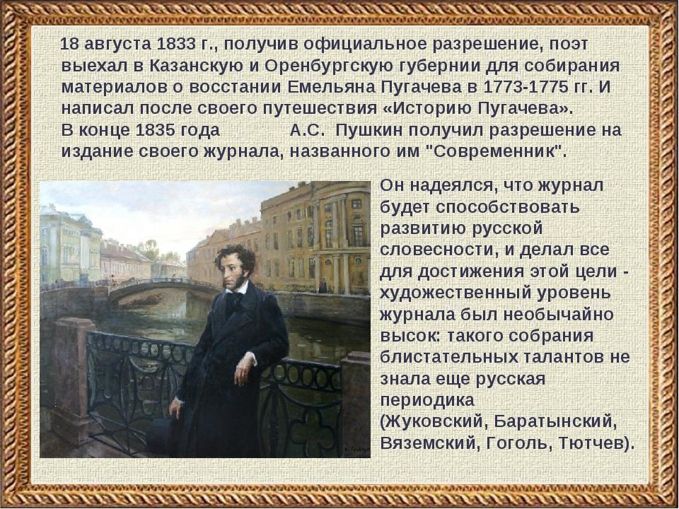 18 августа 1833 г., получив официальное разрешение, поэт выехал в Казанскую...