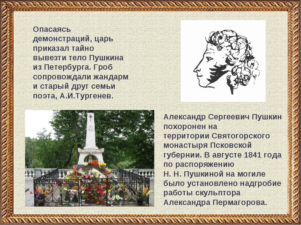 Опасаясь демонстраций, царь приказал тайно вывезти тело Пушкина из Петербурга...