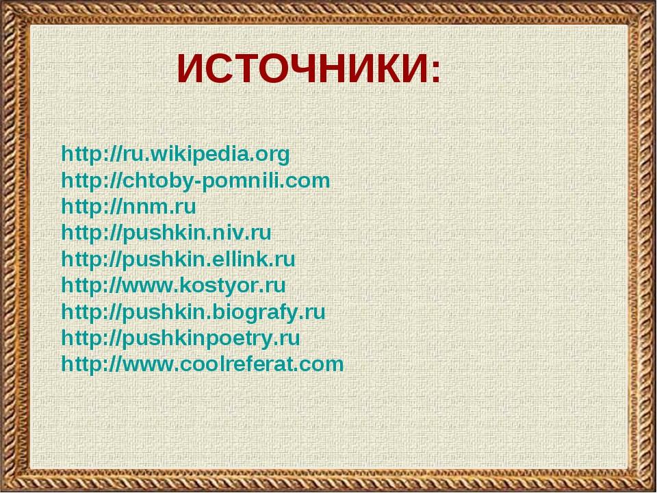 http://ru.wikipedia.org http://chtoby-pomnili.com http://nnm.ru http://pushk...
