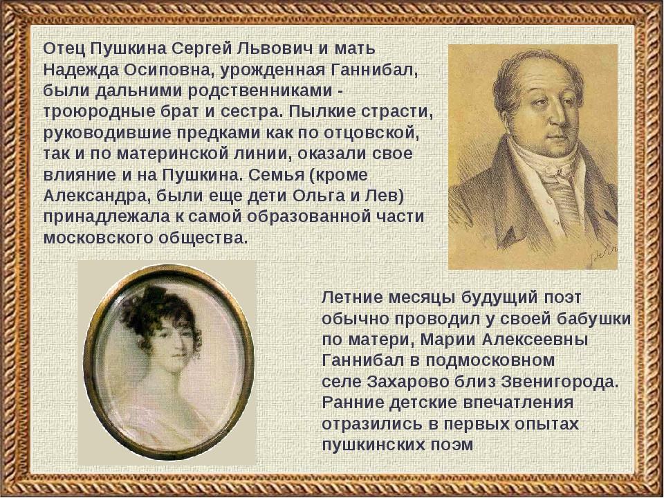 Отец Пушкина Сергей Львович и мать Надежда Осиповна, урожденная Ганнибал, бы...