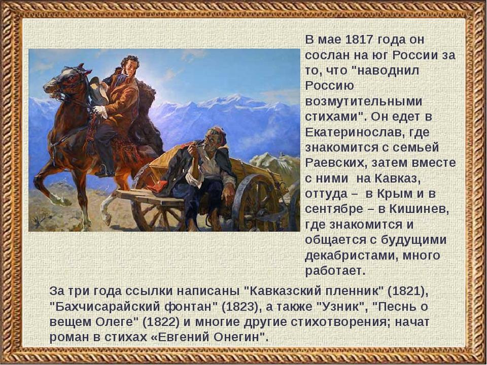 """За три года ссылки написаны """"Кавказский пленник"""" (1821), """"Бахчисарайский фонт..."""
