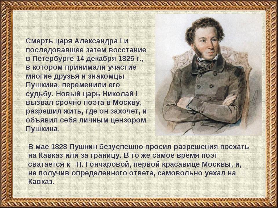 Смерть царя Александра I и последовавшее затем восстание в Петербурге 14 дека...