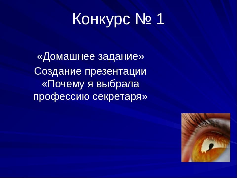 Конкурс № 1 «Домашнее задание» Создание презентации «Почему я выбрала професс...