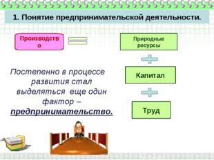 1. Понятие предпринимательской деятельности. Постепенно в процессе развития