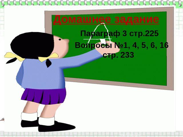 Домашнее задание Параграф 3 стр.225 Вопросы №1, 4, 5, 6, 16 стр. 233