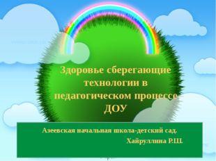 Здоровье сберегающие технологии в педагогическом процессе ДОУ Азеевская начал