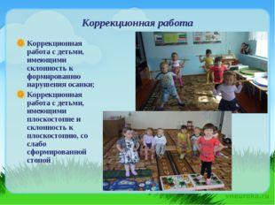 Коррекционная работа Коррекционная работа с детьми, имеющими склонность к фор