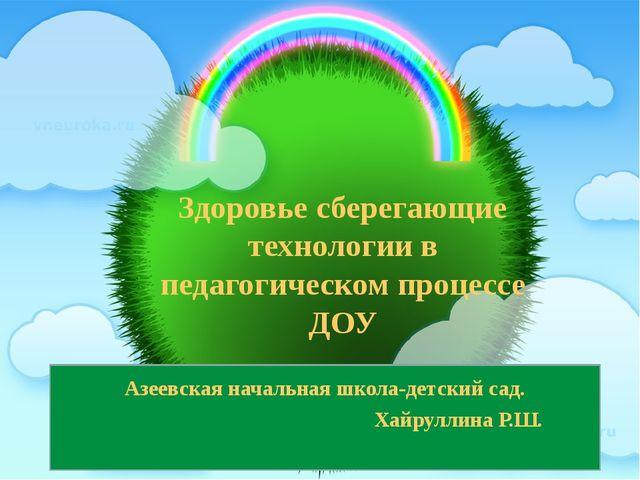 Здоровье сберегающие технологии в педагогическом процессе ДОУ Азеевская начал...