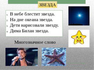 В небе блестит звезда. На дне океана звезда. Дети нарисовали звезду. Дима Бил