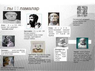 """Ұлы ғұламалар Эсхил - (б. з. д. 525- 456) - бірінші грек драматургі, """"траг"""